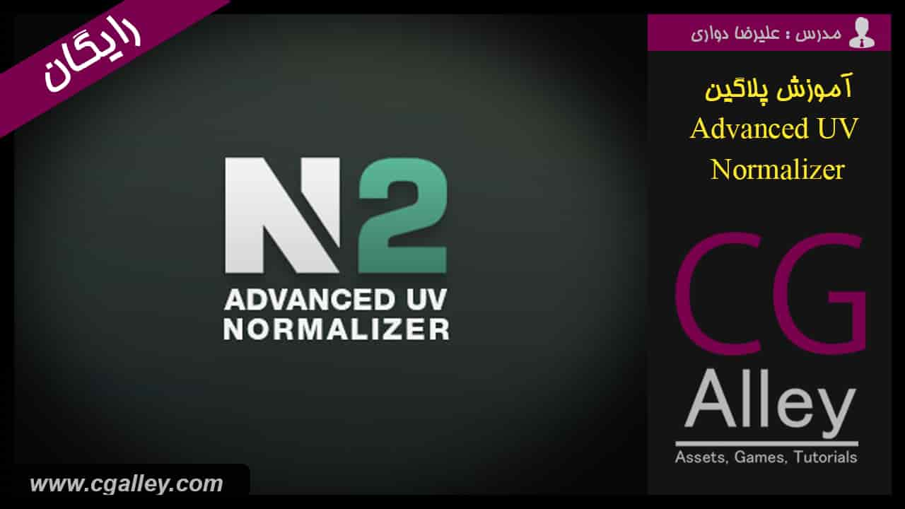 آموزش advanced uv normalizer